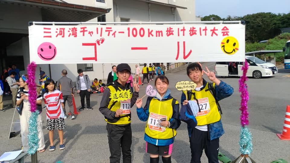 三河湾チャリティー100km歩け歩け大会