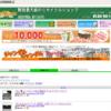 盛り上がってます。ヤフオク!1円~ジャングルジャングル