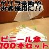 傘と亀の物語