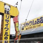 サカイ石津店 グランドオープン予定 2017年7月1日