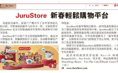 JuruStore in Sin Chew Daily