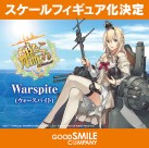 Wonder-Festival-Winter-2017-GSC-Projets-Kantai-Collection-Warspite