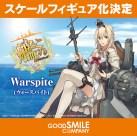 Wonder-Festival-Winter-2017-GSC-Projets-Kantai-Collection-Warspite