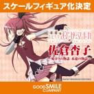 Wonder-Festival-Winter-2017-GSC-Projets-Puella-Magi-Madoka-Magica-Sakura-Kyoko