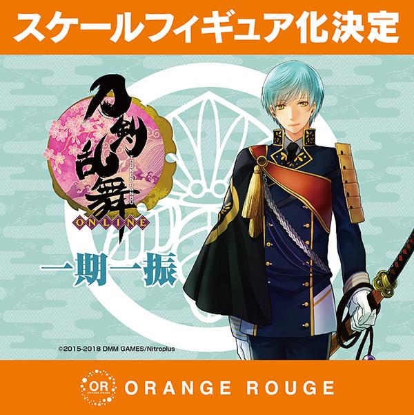 Wonder-Festival-Winter-2017-Orange-Rouge-Projet-Touken-Ranbu-Online- Ichigo-Hitofuri