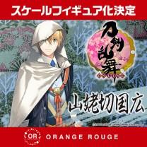 Wonder-Festival-Winter-2017-Orange-Rouge-Projet-Touken-Ranbu-Online-Yamanbagiri-Kunihiro
