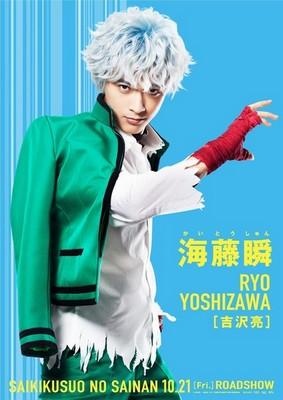 Ryo Yoshizawa alias Shun Kaito
