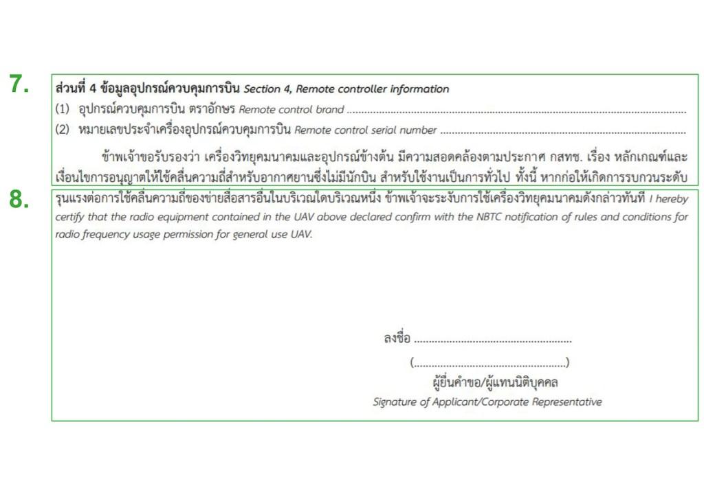 registering Mavic drone