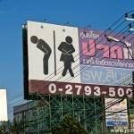Abdominal pain : Thai Advertisement Board