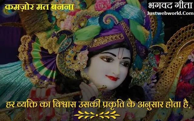 Krishna quotes bhagavad gita in hindi
