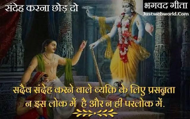 Bhagavad gita quotes on love in hindi