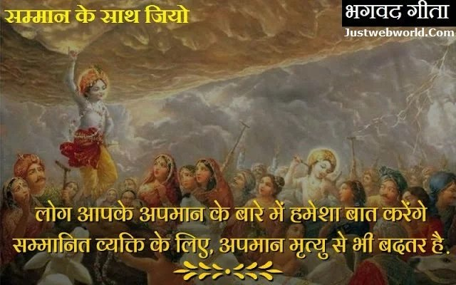 Bhagavad geeta quotes on love in hindi