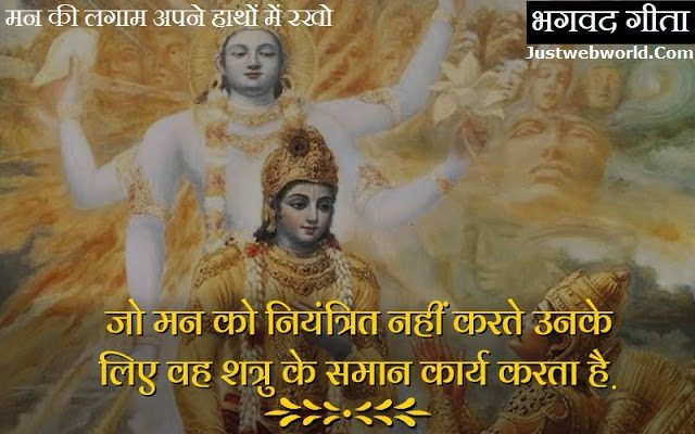 10 Important Life Lessons to Learn from Bhagavad Gita