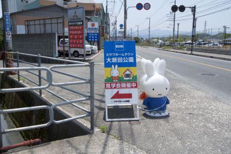 En dan kom je langs de weg in Japan opeens een klein stukje Utrecht tegen. Een heel ander konijntje...