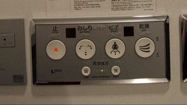 een voorbeeld van Japanse wc's