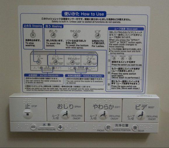 Uitleg gebruik Japanse wc