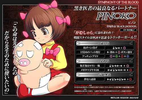 sob_pinoko_mini