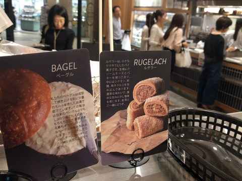 Bagels and rugelach in Japan? You betcha. (Photo/Andy Altman-Ohr)
