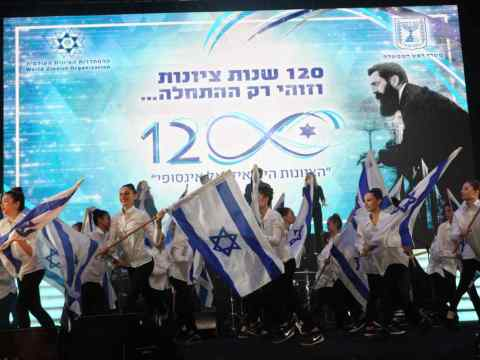 A 2017 event in Jerusalem commemorating the 120th anniversary of the first World Zionist Congress.
