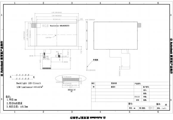 """4.3"""" TFT LCD-01"""