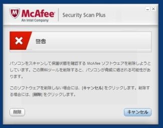 mcafee_05