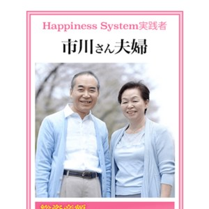 Happiness System ハピネスシステム