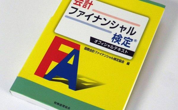 会計ファイナンシャル検定® <オフィシャルテキスト>