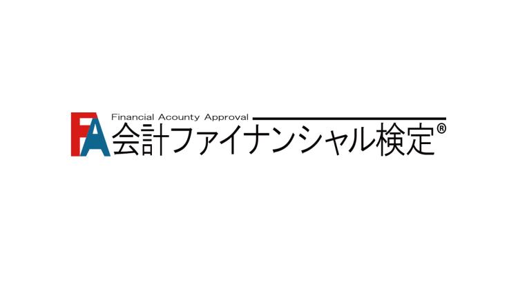 会計ファイナンシャル検定(R)