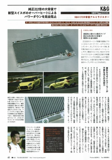 2018 REV SPEED 6月号 2