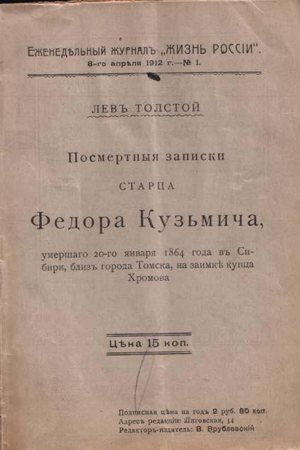 Посмертные записки старца Федора Кузьмича, умершего 20-го января 1864 года в Сибири, близ города Томска, на заимке купца Хромова