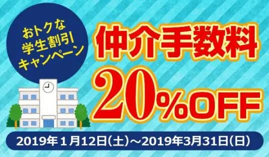 gakusei_campaign