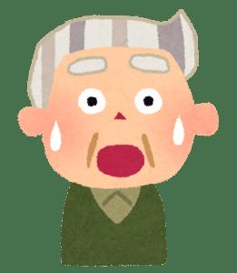 ojiisan_surprise