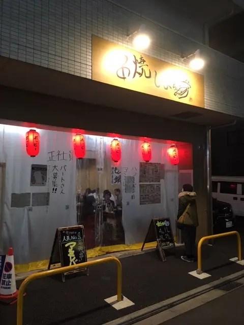 串焼 しまちゃん 相模原市緑区東橋本1丁目 橋本駅