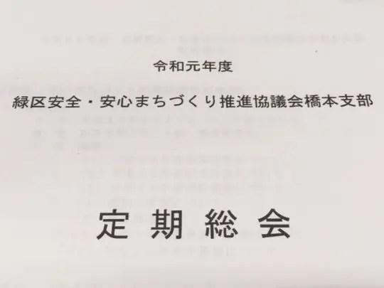 緑区安全・安心まちづくり推進協議会橋本支部 定期総会
