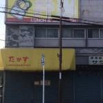 橋本2丁目 お弁当 サンドイッチ「たかす」さんが閉店しました。