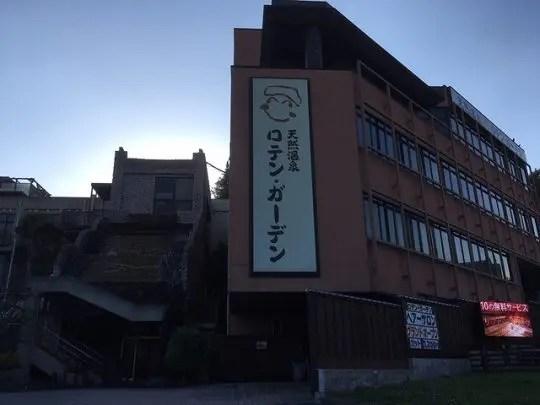 天然温泉ロテン・ガーデンさん 橋本の天然温泉