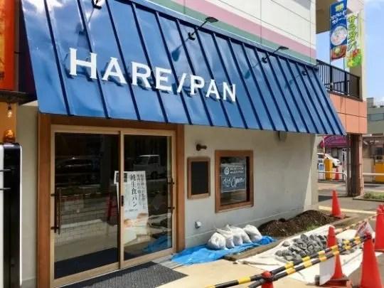 HARE/PAN ハレパン 相模原店さん