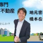 橋本駅専門不動産 ケイ・ライフトップページ