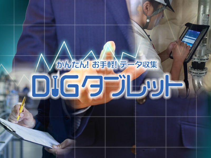DIGタブレット