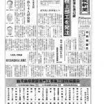 鹿児島建設新聞(H29.07.11)のサムネイル