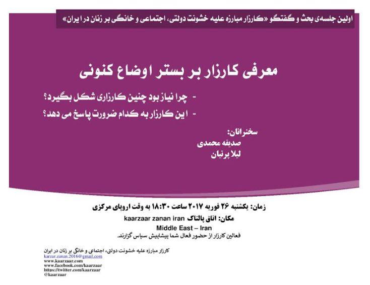 Paltalk call-26022017-kaarzaar