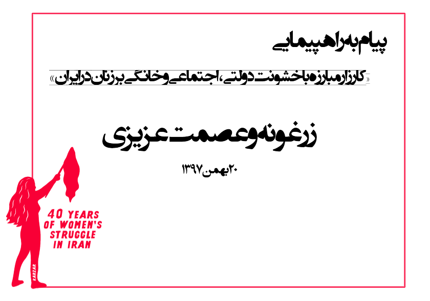 2019-02-09-AsmatZarghounehAzizi