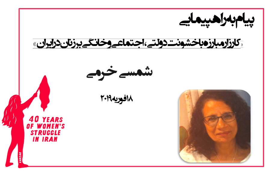 2019-02-20-ShamsiKhorami