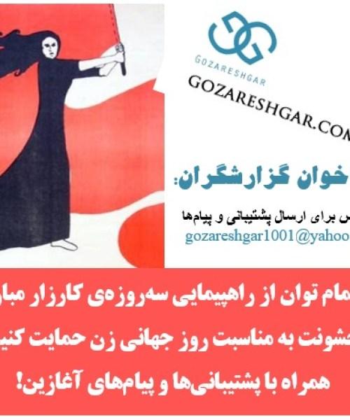 Farakhan Gozareshgaran Titr