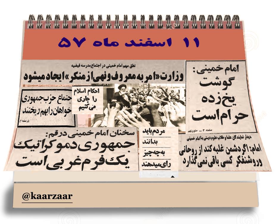 روزشمار خیزش زنان در زمستان ۵۷- ۱۱ اسفند- ۲ مارس ۱۹۷۹