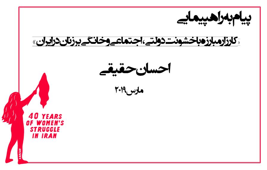 2019-03-03-Ehsan