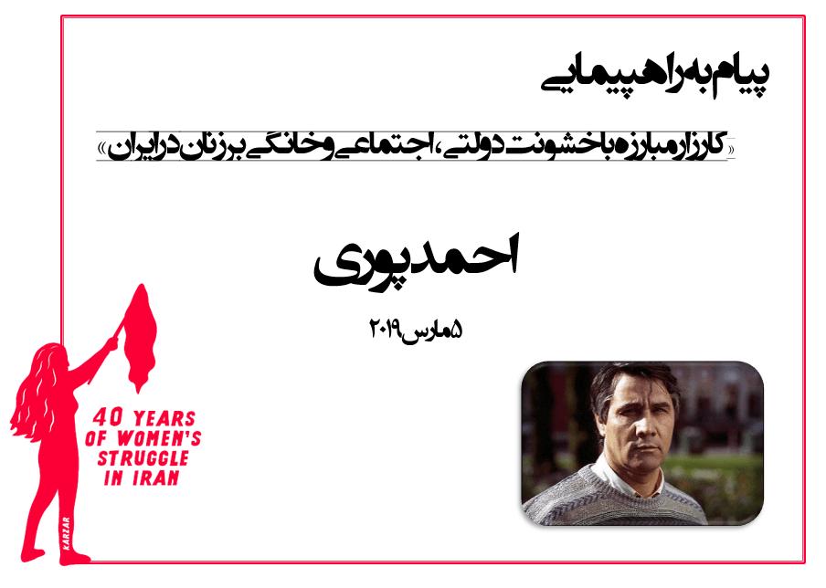 2019-03-05-AhmadiPouri