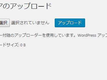 ある日突然WordPressでファイルアップロードができなくなった