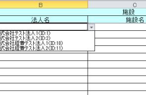 PhpSpreadsheetでセルの入力をドロップダウンリストにする方法