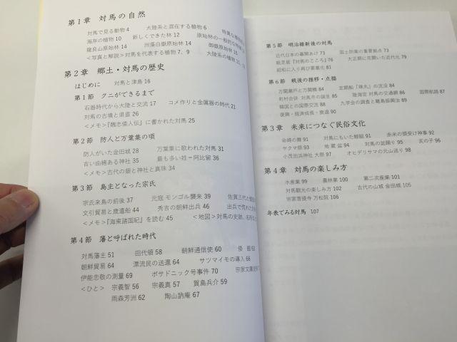 郷土読本・目次
